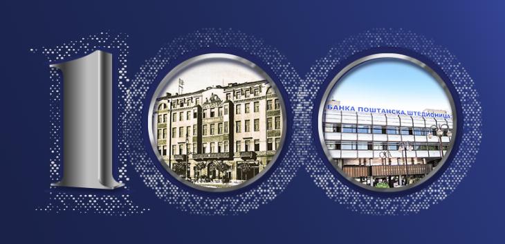 Banka Poštanska štedionica čestita praznike klijentima