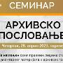 Online seminar Arhivsko poslovanje